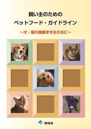 飼い主のためのペットフード・ガイドライン ~犬・猫の健康を守るために~